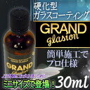 Professional habitual use hardening model glass coating GRAND glasion 30 ml