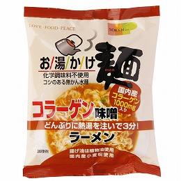 【創健社】お湯かけ麺コラーゲン味噌ラーメン75g×6個セット