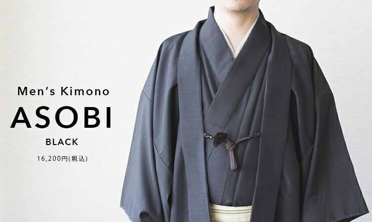 メンズ着物【ASOBI 】BLACK