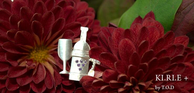 T.O.DのシルバーSilver925の帯留はパワーストーン、キュービックジルコニア付きのワインボトルです。ボジョレーの時期におススメ
