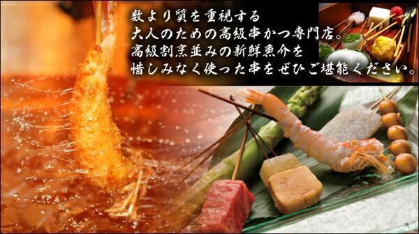厳選高級素材を使った串かつ、こだわりの素材をご家庭でご賞味ください!串かつ、串揚げ、串あげ、コロッケ、とんかつ、AKB