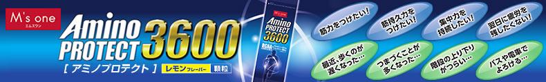 エムズワンアミノプロテクト3600