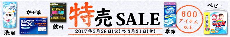 特売SALE