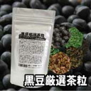 ☆☆90 *3 black soybean carefully selected tea grain set (approximately 1.5-3 months)