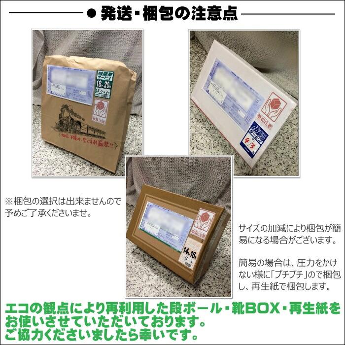発送・梱包の注意点