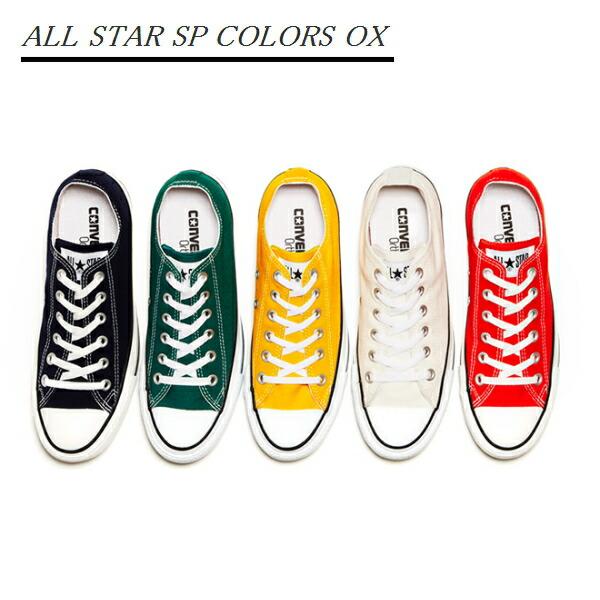 converse all star colors - All Converse Colors