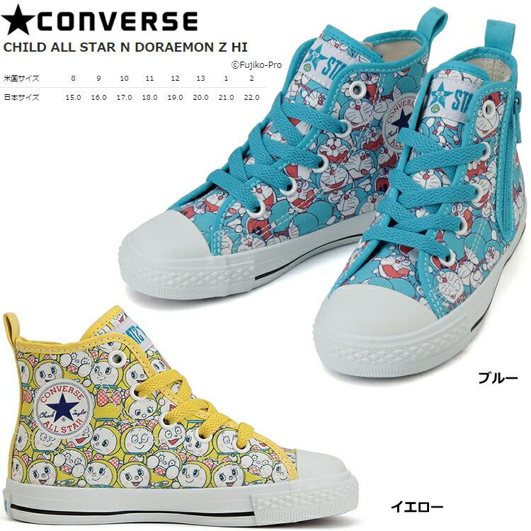 【楽天市場】コンバース オールスター ドラえもん ドラミちゃん CONVERSE CHILD ALL STAR N