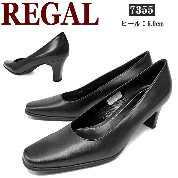 リーガル靴レディースパンプス黒フォーマルREGAL[7355AD]本革日本製リーガル
