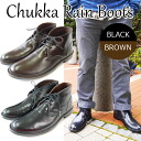 Amato Selva Amaort SELVA AMT-10705 rain boots mens chukka boots shoes shoes rain wear men's boots-
