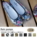 Rain shoes pumps women's antibacterial and waterproof Japan-12003 52003 / rain 42003 pumps pettanko pettanko pumps-