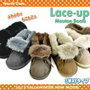Lace-up boots キッズムートン boots kids boots put it, wrapped the kids Sheepskin boots North Date ノースデイト ME 690-