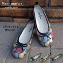 12003 lane pumps ぺたんこ pumps made in pullover boots pumps lady's antibacterial waterproofing, Japan ●