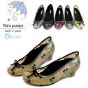 Rain shoes pumps women's wedge antibacterial and waterproof Japan-made NB-2031 rain pumps wedge sole pumps-