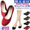 Made in Japan rain shoes women's pumps rain repellent water processing 23150 pumps pettanko pettanko low heel pumps rain for women-