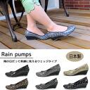 NB-2031 lane pumps wedge sole pumps made in pullover boots pumps Lady's wedge antibacterial waterproofing, Japan ●