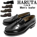 Alta loafers mens HARUTA 6550 «funfur-lined, wide 3 E» school shoes and students shoes / shoes / Black / Brown / rotor / Jamaica men's Loafer-