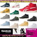 Reebok freestyle Hi women's sneakers Reebok FREE STYLE HI f/s aerobics shoes ladies sneaker freestyle-[]