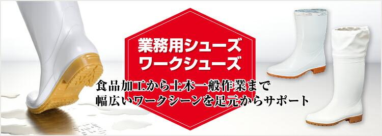 レインブーツ・ワーク(デッキシューズetc)