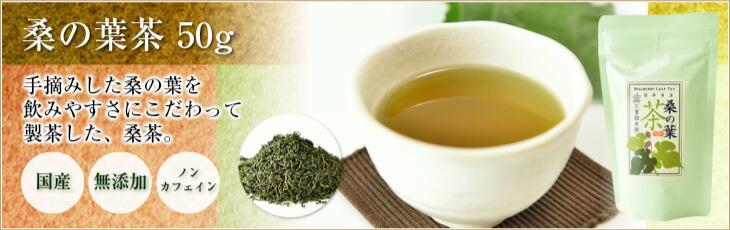 桑の葉茶 50g