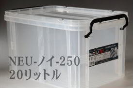 コンテナケース NEU-ノイ- 250
