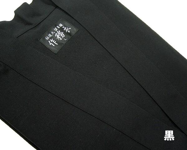 7500作務衣【黒】