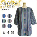 ★05P20Sep14 made in button blouse ★ outlet Japan in front of Kurume shrinkage texture