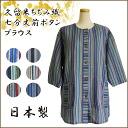 ★ Kurume chidzimi織 before button blouse ★ outlet Japan made