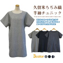 Kurume chidzimi織 short sleeve tunic dress-made in Japan light and cool comfort material