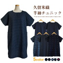 Kurume woven short sleeve tunic dress elegant shade made in Japan 05P11Apr15