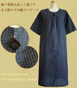Product made in Kurume shrinkage texture one piece, light, cool comfortable material Japan