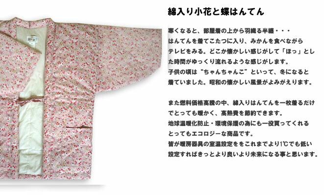 久留米桜柄はんてん全2柄