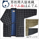 Product made in slim sleeve short coat worn over a kimono for men, sixtieth birthday celebration, Kurume short coat worn over a kimono, short coat worn over a kimono, ちゃんちゃんこ, padded clothes, embankment and others Japan