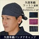 Kasuri-bancap-top001