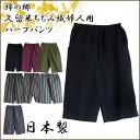 ★ Kurume chidzimi織 ladies ' shorts ★ outlet Japan-05P08Feb15