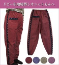 I make dobby cloth reshuffling and am made in stylish loose trousers, loose trousers モンスラ, women's clothes, Kurume texture, gardening, private vegetable garden, farming Japan