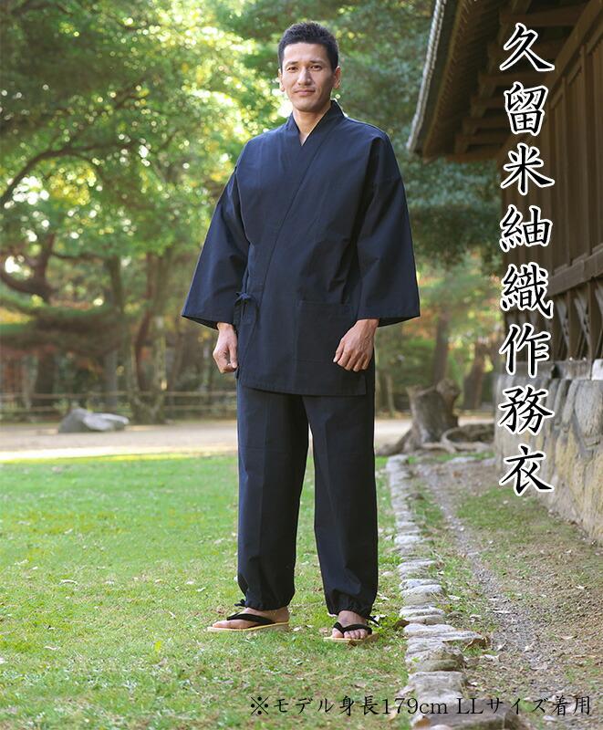 久留米紬織作務衣