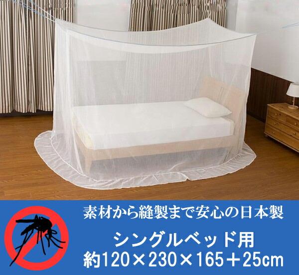 おすすめ シングルベッド おすすめ : ... すす め 蚊帳 シングルベッド