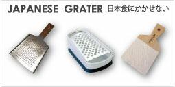 grator