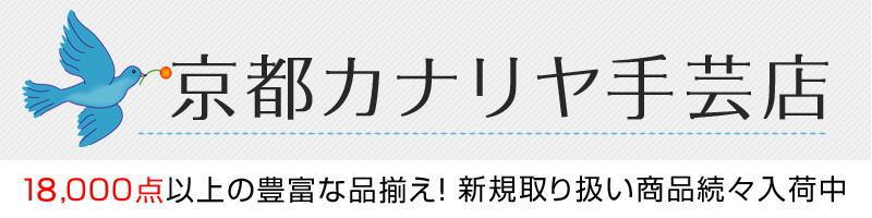 京都カナリヤ手芸店:ちょっと感動!ちょっと贅沢!京都カナリア手芸店