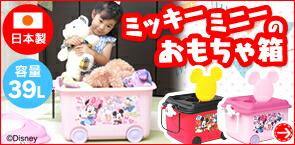 ミッキーミニーおもちゃ箱