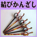 Tie pins (hairpin / tortoiseshell effect is an elegant ornament) best choice hair accessories, corsages, kanzashi collection
