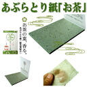 "Kami-ya oil takes paper tea (80 pieces) green tea leaves are crowded handloom, so faint and tea leaf ""-4 (or more)! 》"