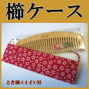 "4 ""comb case"" time comb 寸専用 (important ・・・)※ comb case one piece of article I pour it, and to wrap a comb in kindly) made in Japan"