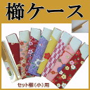 """For exclusive use of the """"comb case"""" set comb (the small) made in Japan (is important ・・・)※ comb case one piece of article pour it, and to wrap a comb in kindly)"""
