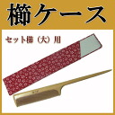 Made in Japan-comb case set comb (large) ( important boxwood comb to gently wrap... ) * comb case individually.