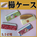 "3.5 ""comb case"" time comb 寸専用 (important ・・・)※ comb case one piece of article I pour it, and to wrap a comb in kindly)"