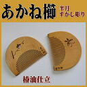 "すかし彫り ' half-moon when Combs ' hands moisturized and familiar, when feeling nice and smooth! book boxwood, boxwood Combs /? s boxwood comb primer & portable. ""* is a single comb"
