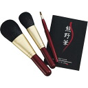 ◎ Kumano makeup brush set brushes hearts 3 book set R80 Kumano brushes