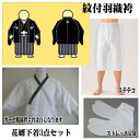 Take it three points of bridegroom underwear set (gauze Japanese-style undershirt +new Gunze comfortable studio long underpants + stretch tabi) wedding ceremony day and before; as business