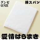 Japan is made by an entering Gunze (GUNZE) cotton span bellyband (bellyband, bellyband) (LL size)